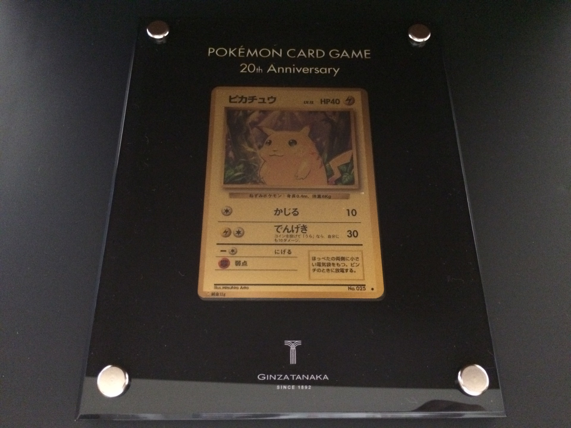お値段20万円!! 純金ピカチュウカード – シュークのまったりポケモン